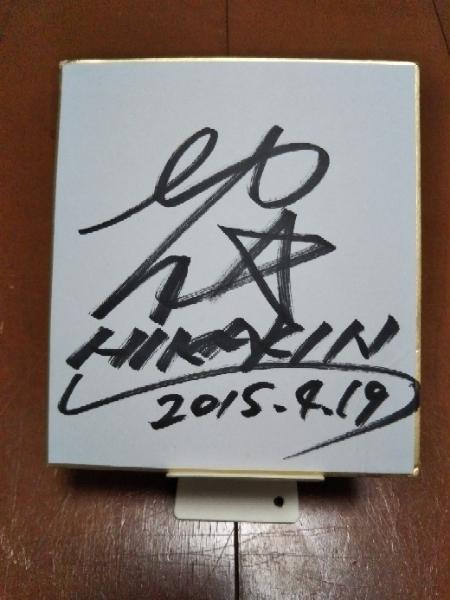 ★直筆★ YouTuber HIKAKIN サイン 2015年4月19日誕生日会