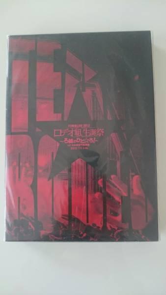 ライブDVD GRANRODEO FC限定LIVE2012 ロデオ組生誕祭 ライブグッズの画像