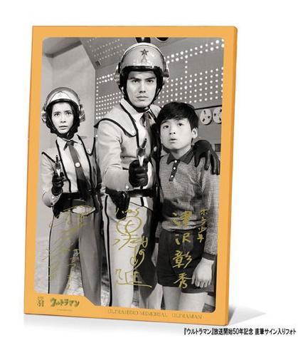 即決レア『ウルトラマン』 ハヤタ 黒部進、フジ・アキコ 桜井浩子、ホシノ少年直筆サイン入り 放送開始50年記念フォトフォトスタンド付