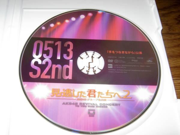 [3点以上で送料無料] [DVD] 見逃した君たちへ2 チームH 1st Stage「手をつなぎながら」 HKT48 ライブグッズの画像