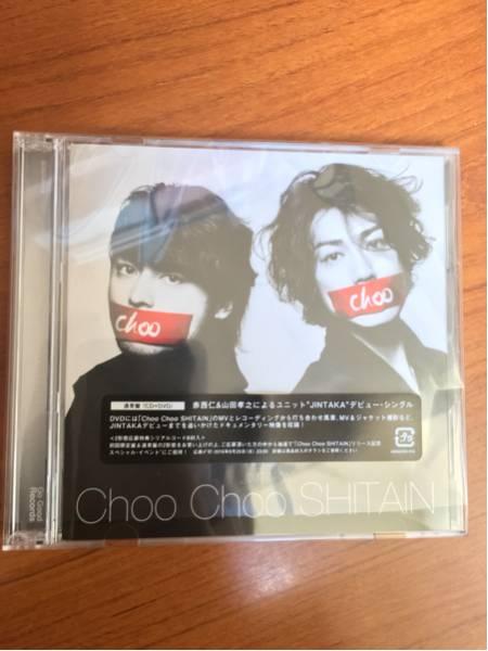 JINTAKA Choo Choo SHITAIN CD 通常盤 美品★