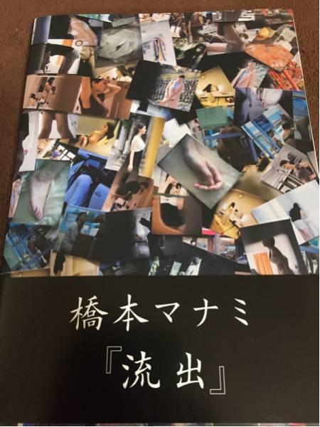 橋本マナミ【流出】最新写真集(サイン入り) グッズの画像