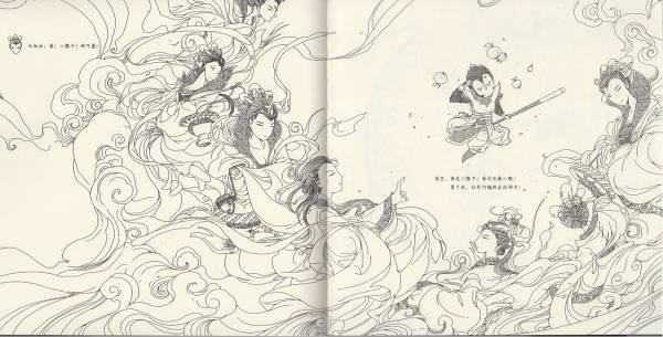 9787115437624  希少!西遊記之大聖伝 孫悟空の塗り絵 伝統閲読の塗り絵美 西遊記の塗り絵_画像3