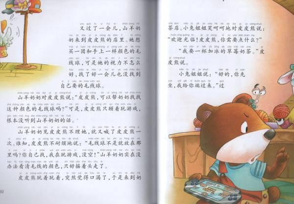 9787539546568 よい習慣物語 ピンイン付 スマホで聴く カタツムリ故事絵本 ピンイン付中国語絵本_画像2