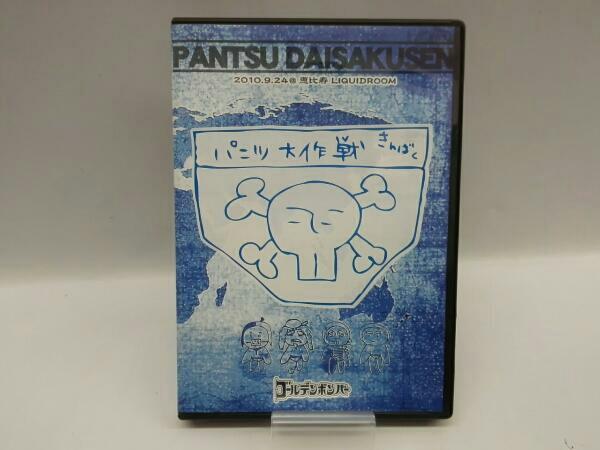 ゴールデンボンバー LIVE DVD「パンツ大作戦」(2010/9/24@恵比寿 ライブグッズの画像