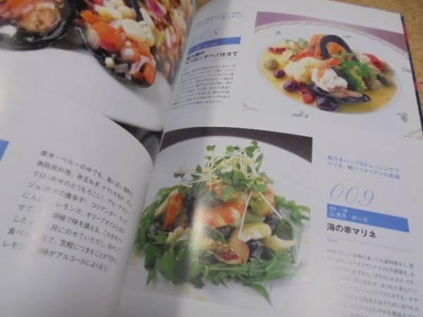 ★◆繁盛店の創作料理 新発想で人気★旭屋出版MOOK★★_画像2