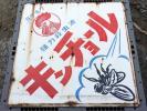 登錄 - 昭和 レトロ 金鳥 キンチョール 蚊取り線香 広告 宣伝 ブリキ 看板 白