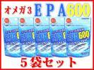 売れてます!オメガ3■マルマン EPA600■5袋セット DHA 訳有 ゆうメール OK