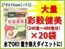 [税込]超大量20袋セットマルマン 彩・穀・健・美 アボカドグリーンミックスダイエット■訳