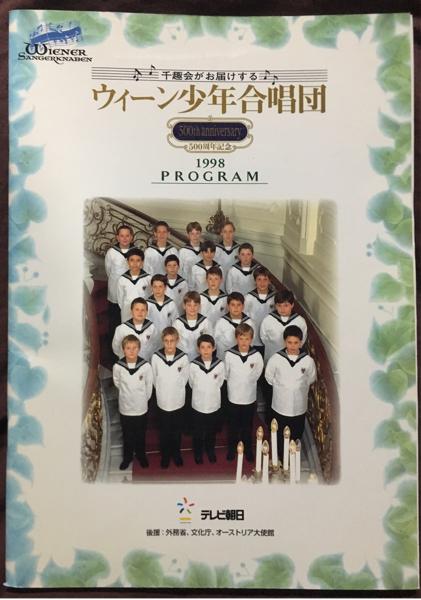 ウィーン少年合唱団1998年 パンフレット