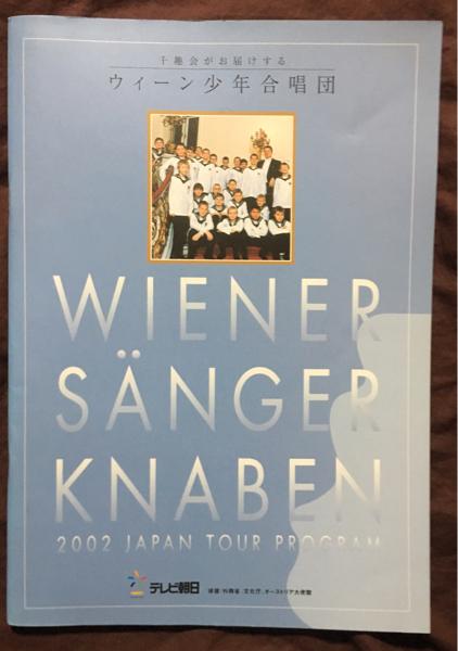ウィーン少年合唱団2002ジャパンツアー パンフレット