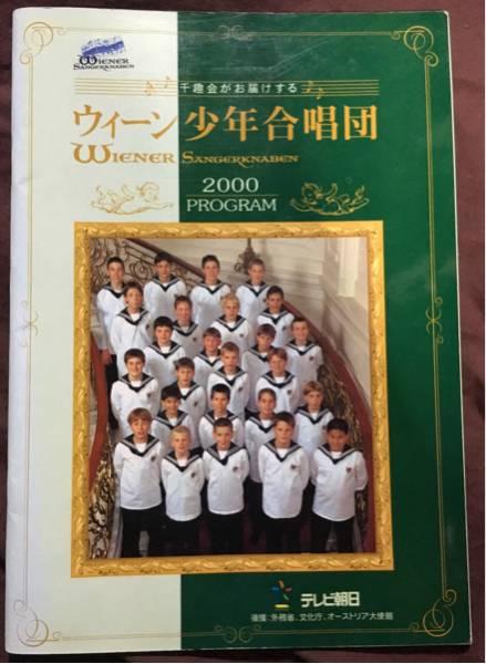 ウィーン少年合唱団2000年 パンフレット