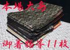 【くのいち】◆本場大島御着物等11枚◆リメイク材料/洋服/裁