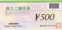 ★フレンドリー株主ご優待500円券★