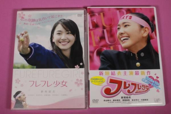 DVD★新垣結衣/ガッキー★フレフレ少女+フレフレ少女ナビゲートDVD セット