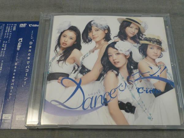 DVD ℃-ute イベントV Danceでバコーン! ライブグッズの画像