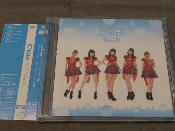 DVD ℃-ute イベントV この街 ライブグッズの画像
