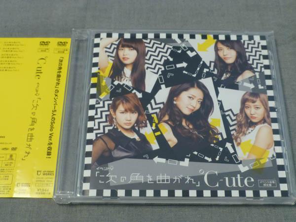 DVD ℃-ute イベントV 次の角を曲がれ ライブグッズの画像