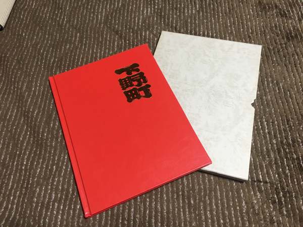 だんじり、旧下野町地車写真集、限定200冊.美品_画像1
