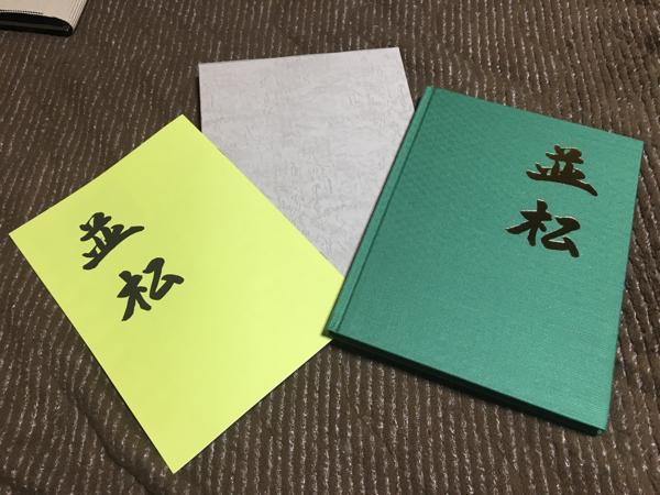 だんじり、並松町地車大修復記念誌、美品_画像1