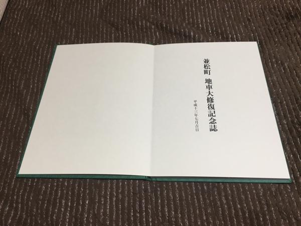 だんじり、並松町地車大修復記念誌、美品_画像2
