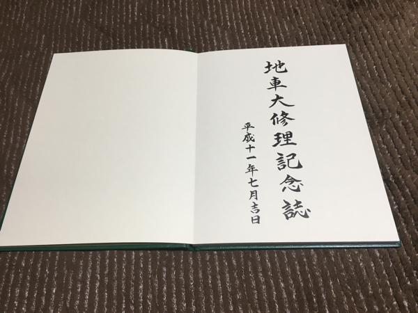 だんじり堺町地車大修理記念誌_画像2