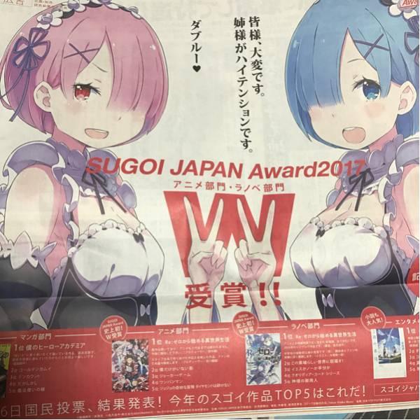 アニメ広告 ラムレム 3月のライオン 3/17読売新聞 送料込