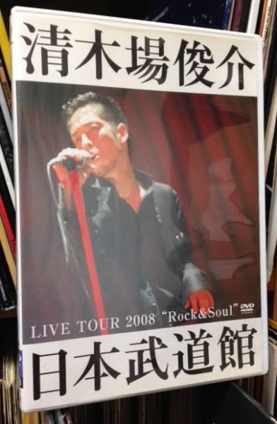 【2枚組】清木場俊介 Live Tour 2008 Rock&Soul 日本武道館 ライブグッズの画像