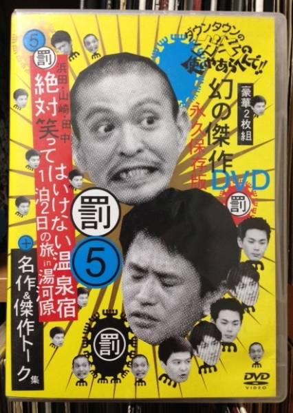 【2枚組】絶対笑ってはいけない温泉宿 名作&傑作トーク集 *ダウンタウン ガキの使い グッズの画像