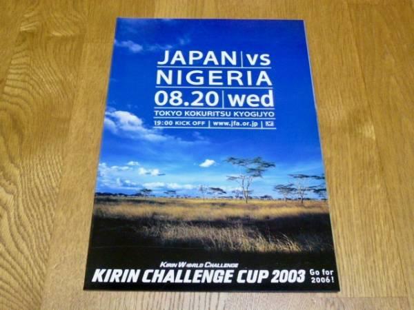 ★サッカー 日本代表 キリンチャレンジカップ2003 vsナイジェリア代表 vsセネガル代表 パンフレット プログラム 2冊セット