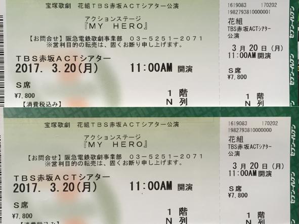 再値下げ!!宝塚花組 MY HERO 3月20日11時開演 1枚 芹香斗亜 鳳月杏 音くり寿 朝月希和