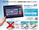 NECリフレッシュPC VersaPro タイプVT PC-VK18VTGMG 10.1.型/Atom Z2760/64GB eMMC/SIMフリータブレット/6ヶ月保証