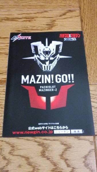 マジンガーZ パチスロ ガイドブック 小冊子 遊技カタログ ニューギン EXCITE 永井豪 MAZINGER-Z_ご検討の程、宜しくお願い致します。
