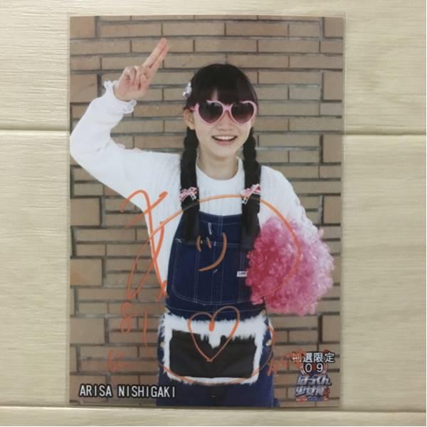 【新作】西垣有彩 サイン入り生写真 抽選限定09 42枚限定 ばってん少女隊 ばっしょー スターダスト福岡