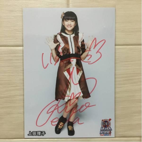【新作 第8弾】上田理子 サイン入り生写真(コメあり) 0281 ばってん少女隊 ばっしょー スターダスト福岡