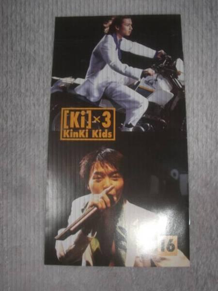 10238 Kinki KIdsキンキキッズ(堂本光一さん堂本剛さん)会報中古品VOL16