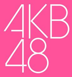 即決 AKB48 48th 願いごとの持ち腐れ 初回数量限定盤Type-A B C 劇場盤4枚セット 送料164円 握手券 投票券 生写真なし