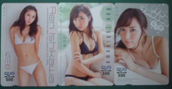 Qカード YC1701 石川恋 3枚セット