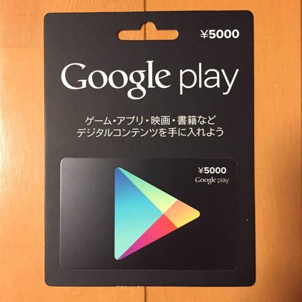 【送料無料】Google play カード 5000円 / グーグルプレイカード