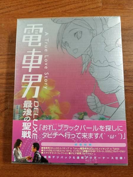 未開封 電車男DVD 最後の聖戦 初回限定 ストラップ 映像特典 AKB48 ライブ・総選挙グッズの画像