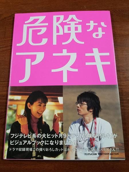 危険なアネキ ビジュアルブック 伊東美咲 森山未來