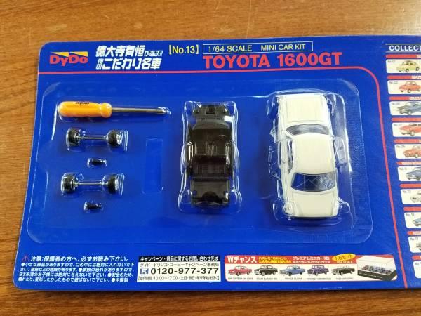 DyDo ダイドーこだわり名車 トヨタ1600GT_画像2