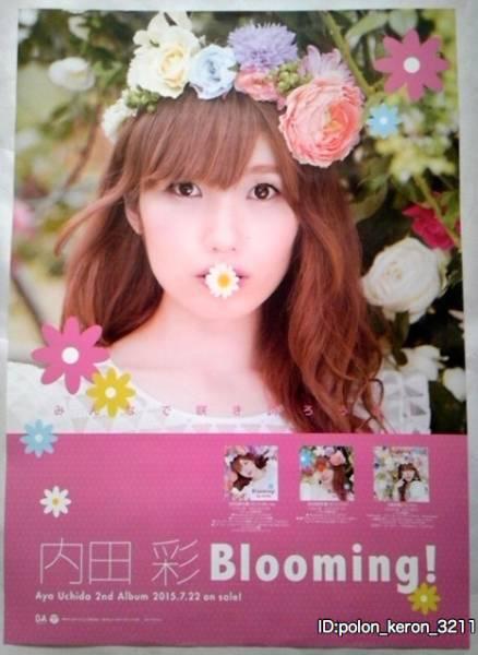 【ポスターのみ】未使用●内田彩 Blooming! CD告知B2ポスター●非売品 コレクション グッズ