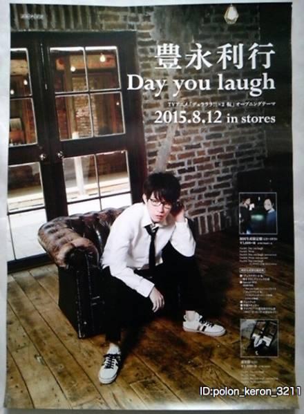 【ポスターのみ】未使用●豊永利行 Day you laugh CD告知 B2ポスター●デュラララ! 非売品 コレクション グッズ