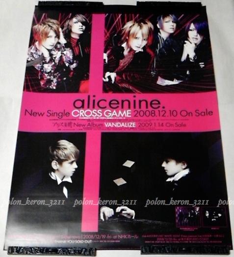 【ポスターのみ】Alice Nine/Cross Game CD告知 B2ポスター●A9 アリスナイン アリス九號. 非売品 グッズ