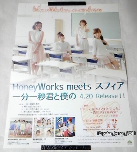 【ポスターのみ】未使用●スフィア HoneyWorks meets 一分一秒君と僕の CD告知B2ポスター●非売品 コレクション グッズ