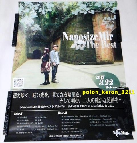 【ポスターのみ】未使用●NanosizeMir The Best CD告知 B2ポスター●非売品 コレクション グッズ ナノサイズミール