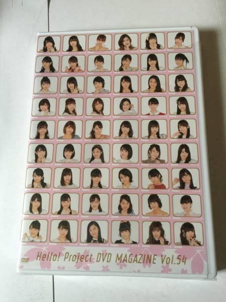 送料無料「Hello!Project DVD MAGAZINE Vol.54」DVDマガジン (ハロプロ