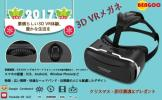 VRメガネ 3DVR ゴーグル 3D動画