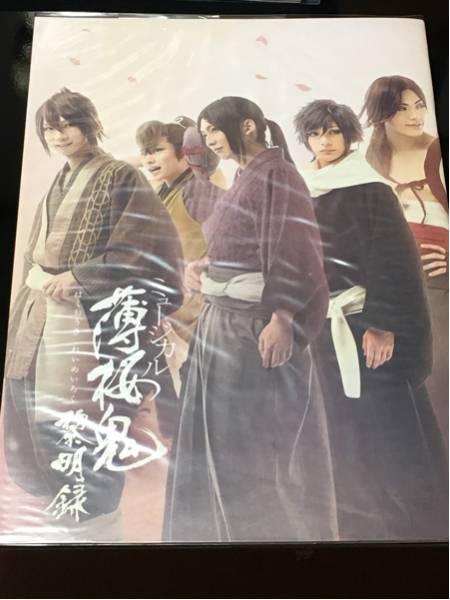 ミュージカル『薄桜鬼 黎明録』パンフレット